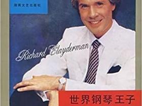 """""""钢琴王子""""理查德·克莱德曼为什么能火40年?"""