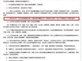 云南文山市政府发布了遛狗规定:早上7:00至晚上22:00禁止溜犬