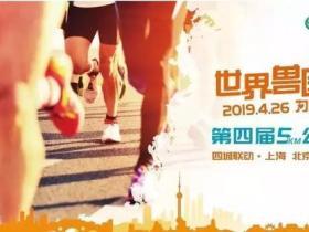 关爱兽医师,硕腾与中国兽医协会刚刚发起了一场公益跑活动