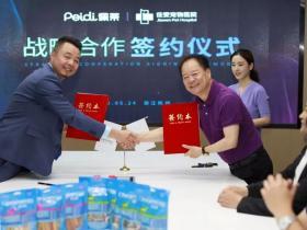 佳雯宠物医院与佩蒂股份,在杭州正式完成战略签约
