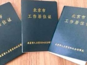 """价值百万的北京户口拿不到!办个北京""""绿卡""""也能享受这些特权!"""