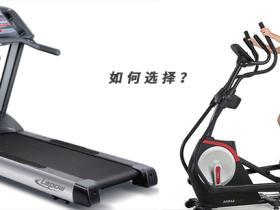 减肥时该选择跑步机,还是椭圆仪?