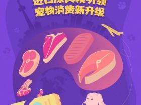 CBNData×天猫国际:氪金养宠升级,进口原肉粮再造宠物经济新风口