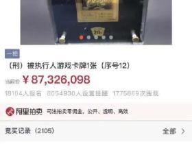 从80元拍到8700万,一张游戏卡被喊出天价!2100轮竞价后,紧急叫停