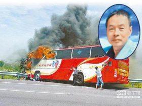 台湾火烧车司机因强奸女导游获刑 疑拉全团陪葬