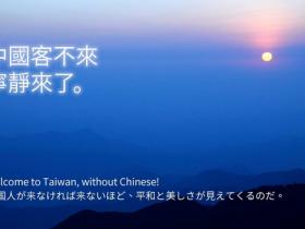 """台湾制作的旅游宣传广告  高呼""""没有中国客的空气真好"""""""