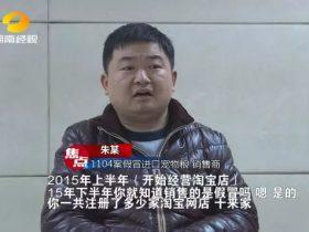 湖南破获最大宠物食品案 涉金额上千万