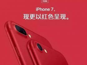 红色的iphone7打着救助艾滋病患者的口号 但我坚决不会买