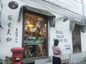 日记:苏州平江路的三月杂货铺,网红苏州打卡签到之地