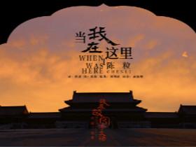 """日记:电影《我在故宫修文物》 """"当我在这里""""MV"""