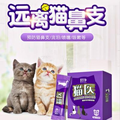 预防改善猫感冒 流鼻涕 流眼泪