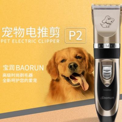 宠物剃毛器,专业狗狗电推剪