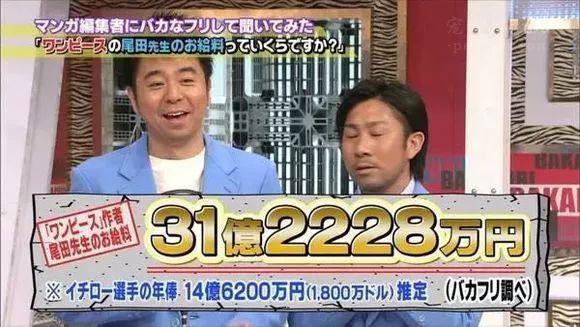 《海贼王》作者年收入突破31亿日元,尾田荣一郎豪宅被曝光