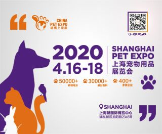 广告位上海宠物用品展览会