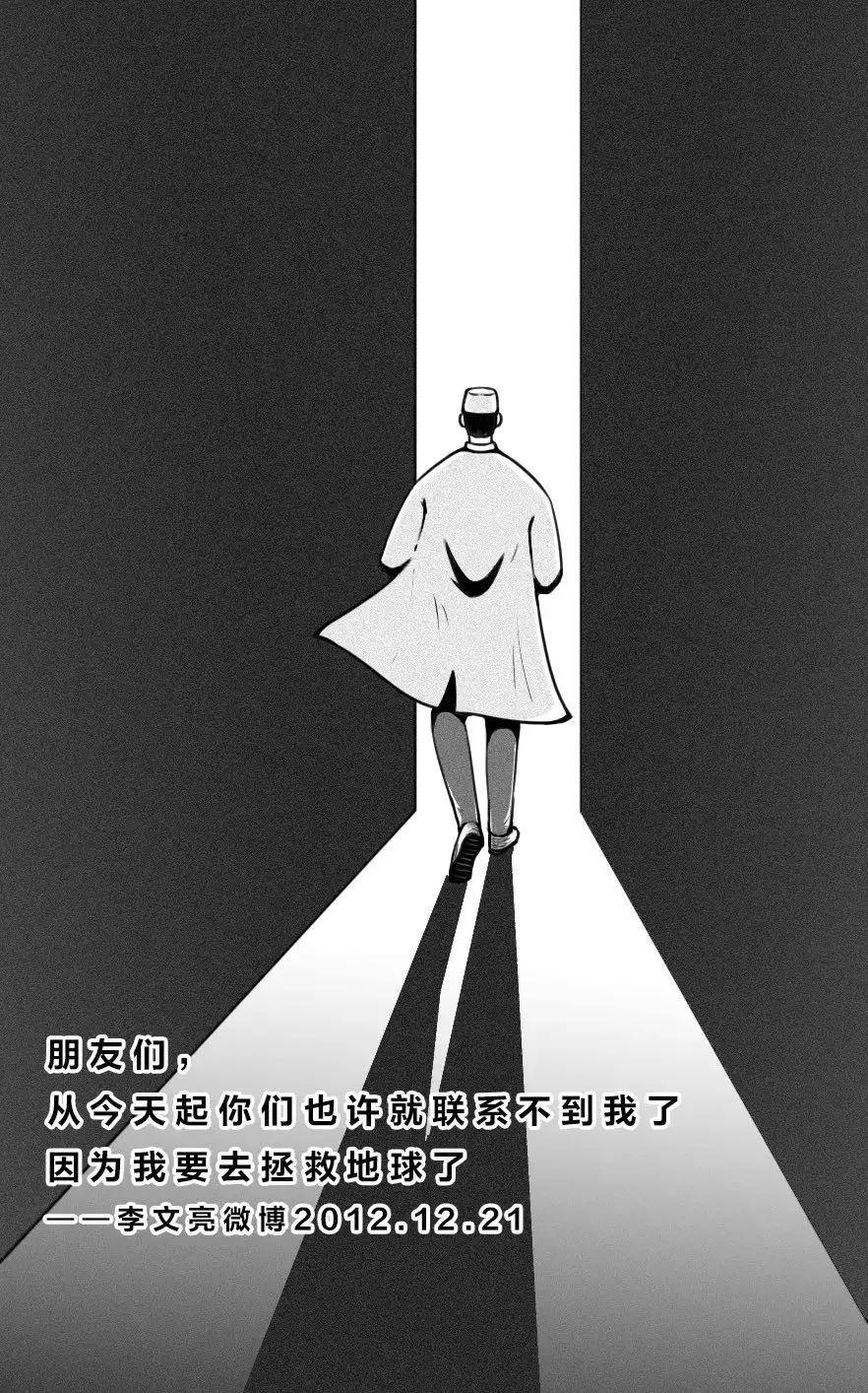 """抗""""疫""""英雄李文亮去世,「理论是灰色的,生命之树常青」"""